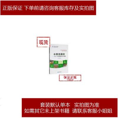 水果流通论:基于广州连锁超市经营视角 9787509657928