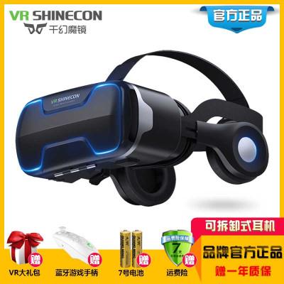 【蓝光】千幻魔镜11代VR眼镜 影视版可拆卸式耳机3D虚拟现实头戴式一体机手机专用9代成人vr头盔IOS苹果蓝光魔镜vr