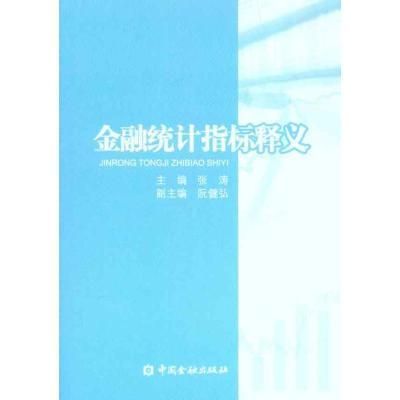 金融統計指標釋義9787504957283中國金融出版社