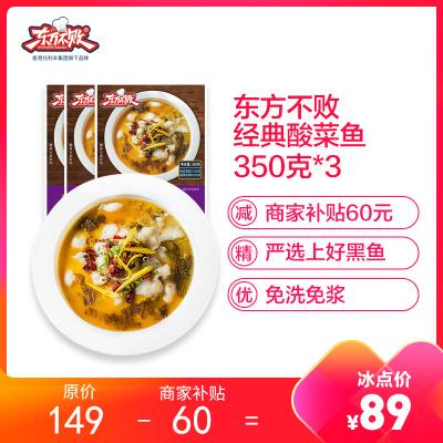 東方不敗 經典酸菜魚(黑魚魚片250g+酸菜100g)*3免洗免切 免漿黑魚片