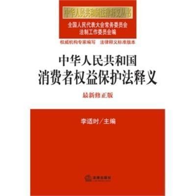 中华人民共和国消费者权益保护法释义修正版 法律出版社中国法律类法学教程教材