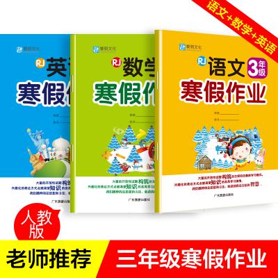 三年级寒假作业 语文数学英语小学上册试卷作业人教版上同步训练3年级上学期 寒假作业 部编版小学生的寒假生活 全套3册
