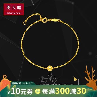 周大福(CHOW TAI FOOK)珠寶首飾17916系列精致時尚22K金手鏈E122257