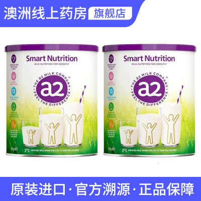A2小安素兒童青少年成長奶粉750g*2罐