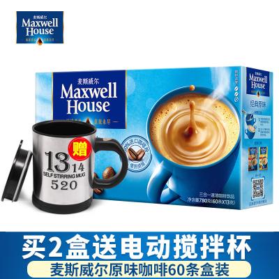 麦斯威尔咖啡原味速溶三合一咖啡粉60条780g盒装