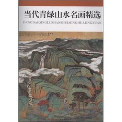 正版书籍 当代青绿山水名画精选 9787530537732 天津人民美术出版社