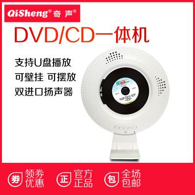 奇聲(QISHENG)DVD影碟機EVD播放機DVD機高清CD兒童迷你播放器藍牙CD音箱一體機DVP3000