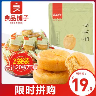 良品鋪子肉松餅380gx2袋 休閑零食原味糕點餅干肉松早餐餅類糕點零食袋裝