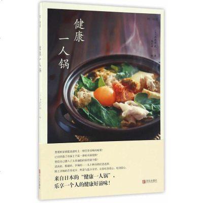 【正版  】和味道:健康一人锅 浜内千波
