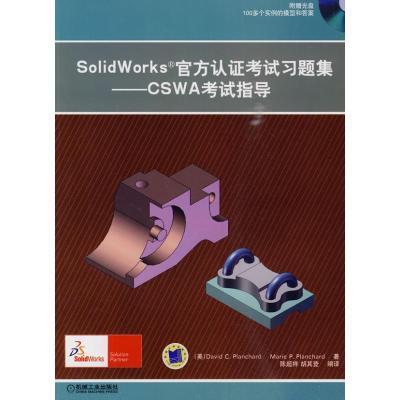 SolidWorks 官方認證考試習題集——CSWA考試指導 (美)普蘭查德,普蘭查德 著作 陳超祥,胡其登 譯者
