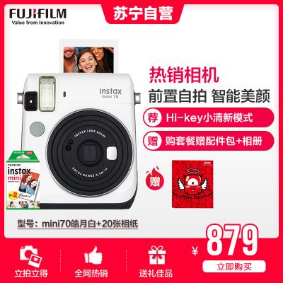 富士(FUJIFILM)INSTAX拍立得 相機一次成像 富士小尺寸 mini70膠片相機白色套裝 皓月白 含20張膠片