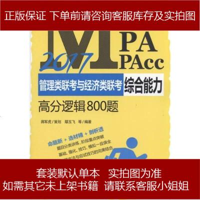 01MBA、MPA、MPAcc管理类联考与经济类联考综合能力高分逻辑00题 9787111542384