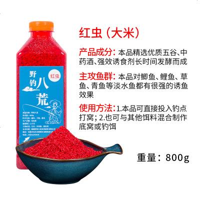 紅蟲味大米 800g魚酒米打窩米野釣底窩餌料鯽魚鯉魚窩料配方魚餌打窩料誘魚米定制
