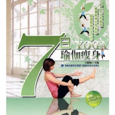 正版    7日瑜珈9787533535315王楠楠,福建科技出版社放心購買