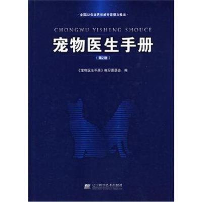 正版书籍 宠物医生手册(第2版) 9787538154092 辽宁科学技术出版社