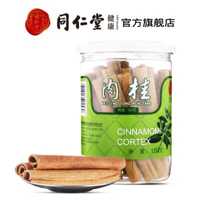 北京同仁堂肉桂150g香料调料调味佐料卤料桂皮肉香桂桂芯正品