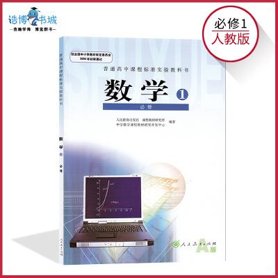 高中數學書必修1人教版 高中課本新課標教材教科書 高一上冊 必修一 人民教育出版社