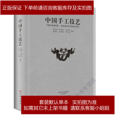 中国手工技艺 华觉明 /李劲松 /王连海 /关晓武 /赵翰生 /罗兴波编 9787534773297