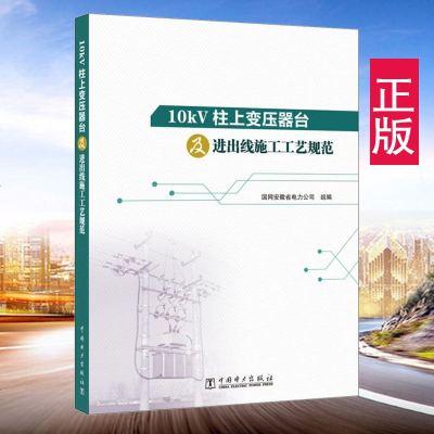 正版圖書 10kV柱上變壓器臺及進出線施工工藝規范 國網安徽省電力公司 中國電力出版社 書籍