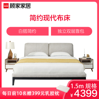 顧家家居KUKA 布藝床 1.8米科技布實木床 現代簡約 主臥室雙人床頭軟靠包 PTM317B 180*200cm