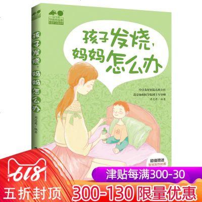 孩子发烧,妈妈怎么办 婴幼儿童发烧感冒生病常见疾病预防书籍 让宝宝不发烧不咳嗽 退烧妙方 小儿推拿书籍 新生儿护理育