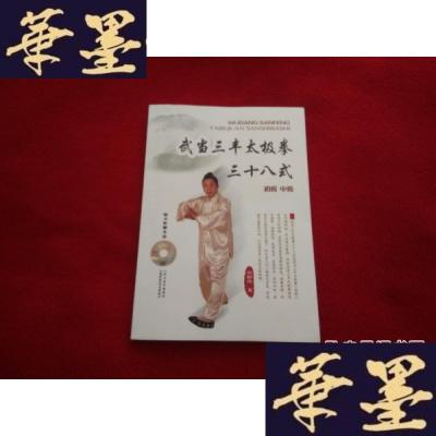 正版旧书武当三丰太极拳三十八式(附光盘)初级 中级精华套路【正版原书】