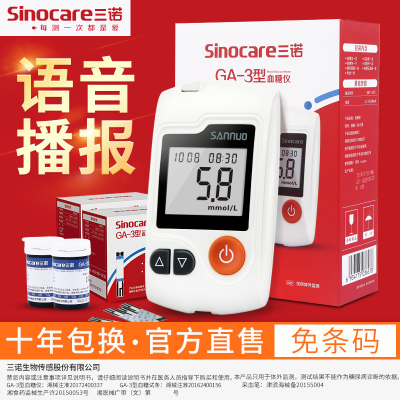 三诺(SANNUO)血糖测试仪家用正品精准测血糖仪器 免调码语音老人高血糖检测仪套装 GA-3血糖仪+100试纸+针+棉