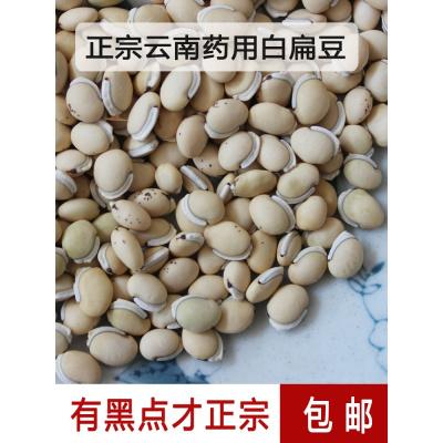 云南哀牢山彝家山地自種白扁豆/老品種扁豆1kg精選雜糧可打粉