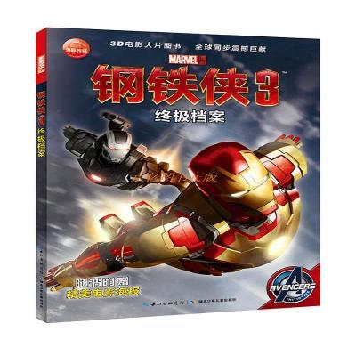 正版钢铁侠3-终极档案(电影同步 终极巨献) 美国漫威公司编 湖北