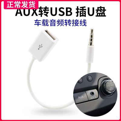 車載aux轉usb數據線車用3.5mm插頭汽車aux音頻線轉接頭MP3轉換線解碼器音響連接插u盤母頭