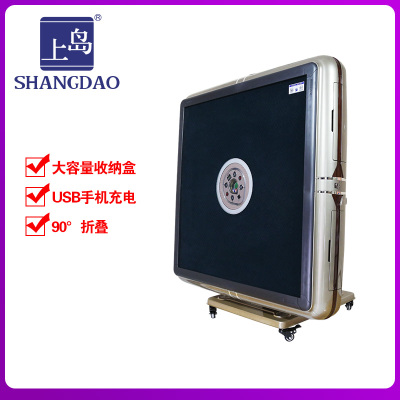 上島(SHANGDAO)麻將機 全自動麻將機 USB智能手機充電折疊麻將桌 麻將大小請聯系客服