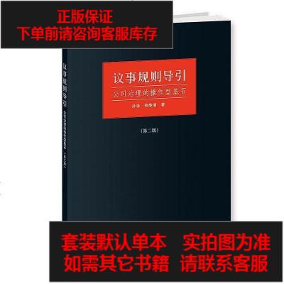 【二手8成新】議事規則導引(第二版) 9787543225527