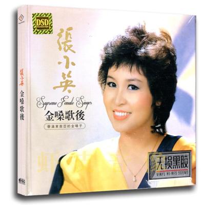 正版 張小英專輯 無損音質經典歌曲發燒碟片光盤 黑膠CD碟