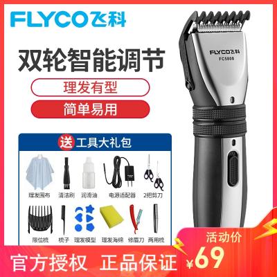 飛科(FLYCO)理發器FC5808 銳角刀頭充插兩用雙輪智能調控電動發廊家用剃頭刀剃發刀