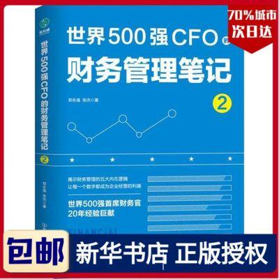 【正版】世界500強CFO的財務管理筆記(2)揭示財務管理的五大內在邏輯世界500強首席財務官20年經驗巨獻 高效財
