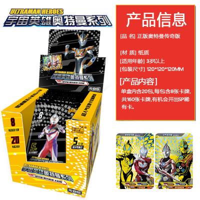 歐布賽羅捷德奧特曼卡片收藏冊玩具閃卡金卡怪獸游戲卡牌全套中文新版 奧特英雄傳奇版