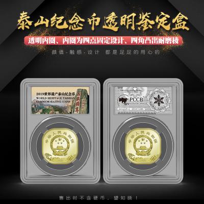 东吴收藏 2019年 五岳 泰山纪念币 钱币包装 三代鉴定盒2枚装(不含纪念币)