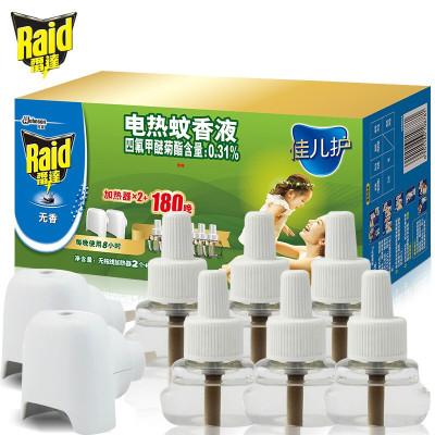 雷达 佳儿护 电热蚊香液 宝宝 婴幼儿 驱蚊液 电蚊香 无线加热器*2+180晚 无香型