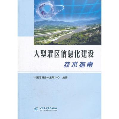 大型灌區信息化建設技術指南