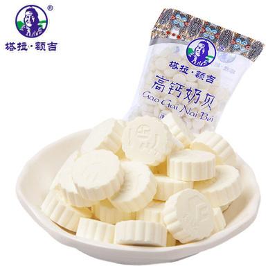 牛奶片内蒙古奶酪条塔拉额吉高钙奶贝500g干吃原味奶豆腐特产