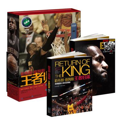全2册勒布朗詹姆斯 王者归来 合装本 人物传记 勒布朗詹姆斯那个被叫做皇帝的男人 NBA篮球明星传记励志书籍 湖北科学技