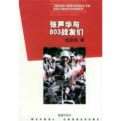 張聲華與803戰友們桂國強9787806760529文匯出版社