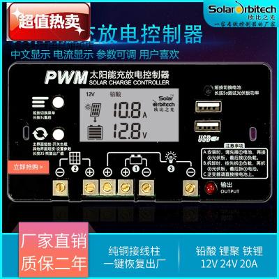 太阳能控制器 12/24V通用 铅酸锂电通用太阳能板控制器 欧比之光 12V24V20A