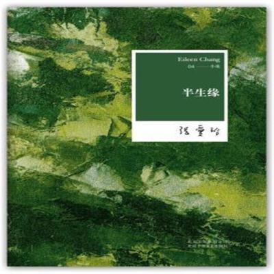 張愛玲全集04:半生緣(2012版)