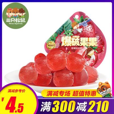 【三只松鼠_爆破果果40g】草莓味果汁軟糖水果糖橡皮糖爆漿糖喜糖