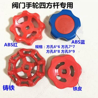 精品生鐵手輪PPR閥芯閥 閘閥 把手彈痕 手動 筏水表前紅色手柄 ABS藍內孔8毫米