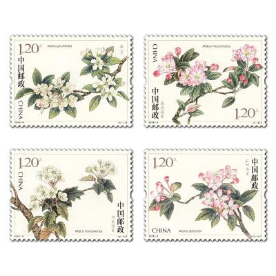 【收藏天下】2018-6《海棠花》特種郵票 單枚套票