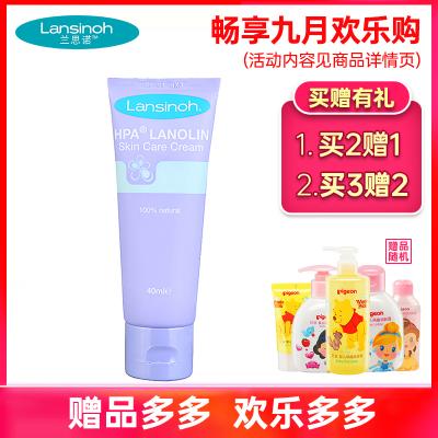 蘭思諾(Lansinoh)羊毛脂膏40ml乳頭保護進口乳頭霜乳頭皸裂保護霜護乳羊脂膏