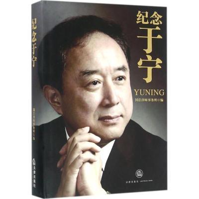 正版 纪念于宁 国浩律师事务所 编 法律出版社 9787511897305 书籍