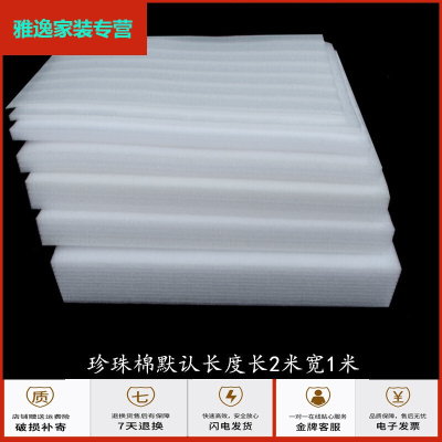 蘇寧放心購EPE白色珍珠棉 泡沫板海綿板 棉防震棉包裝棉泡沫簡約新款